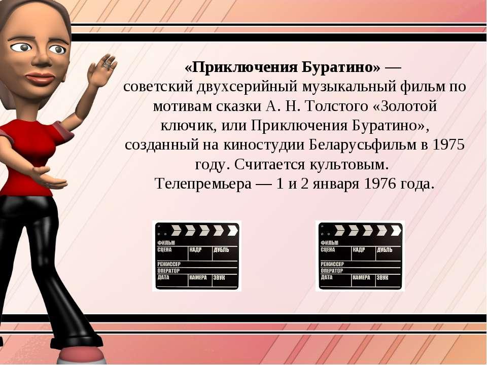 «Приключения Буратино»— советский двухсерийный музыкальныйфильмпо мотивам ...