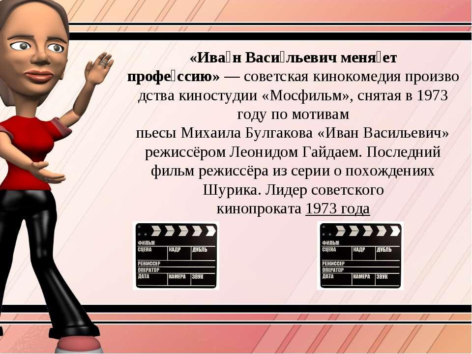 «Ива н Васи льевич меня ет профе ссию»—советскаякинокомедияпроизводства к...