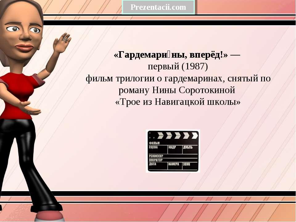 «Гардемари ны, вперёд!»— первый (1987) фильмтрилогииогардемаринах, снятый...