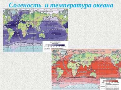 Соленость и температура океана