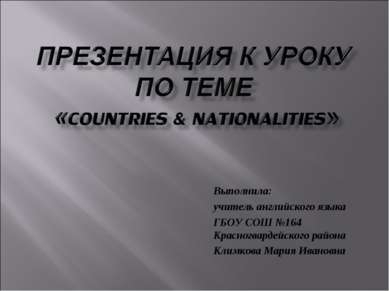 Выполнила: учитель английского языка ГБОУ СОШ №164 Красногвардейского района ...