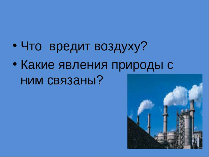 Что вредит воздуху? Какие явления природы с ним связаны?
