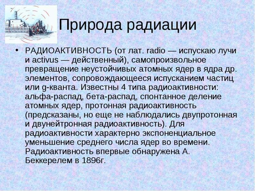 Природа радиации РАДИОАКТИВНОСТЬ (от лат. radio — испускаю лучи и activus — д...