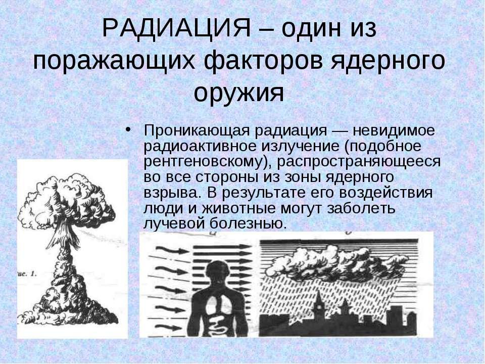 РАДИАЦИЯ – один из поражающих факторов ядерного оружия Проникающая радиация —...