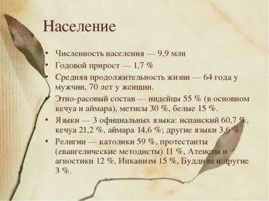 Население Численность населения — 9,9 млн Годовой прирост — 1,7 % Средняя про...