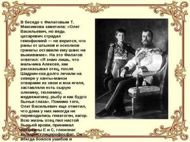В беседе с Филатовым Т. Максимова заметила: «Олег Васильевич, но ведь цесарев...