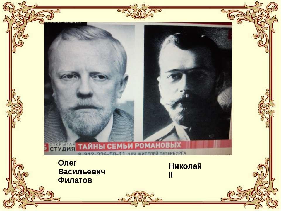 Олег Васильевич Филатов Николай II