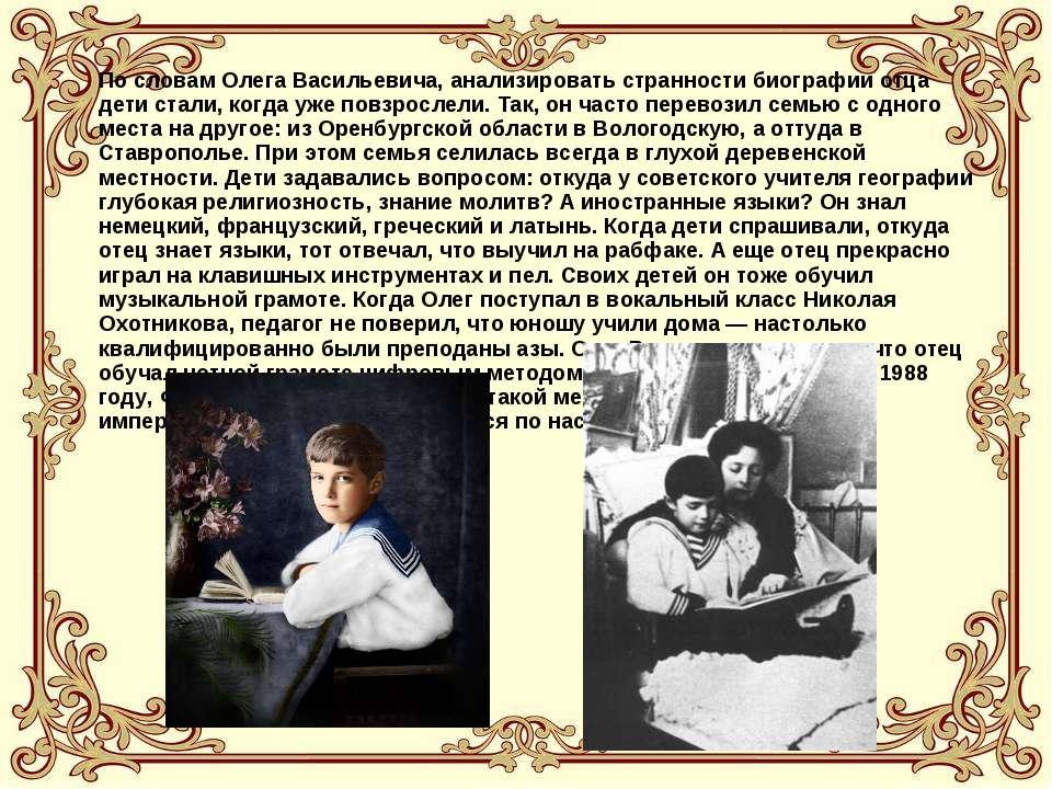 По словам Олега Васильевича, анализировать странности биографии отца дети ста...