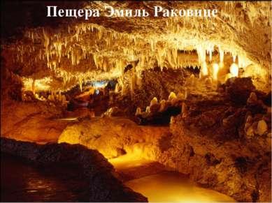 Пещера Эмиль Раковице