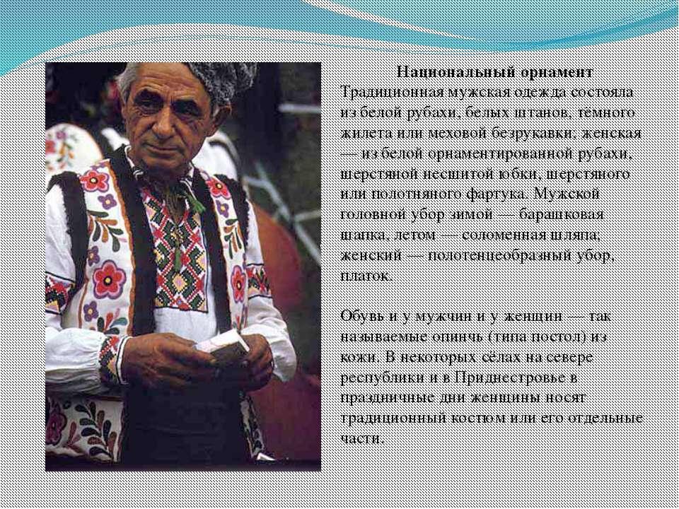 Национальный орнамент Традиционная мужская одежда состояла из белой рубахи, б...