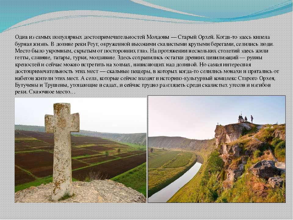 Одна из самых популярных достопримечательностей Молдовы — Старый Орхей. Когда...