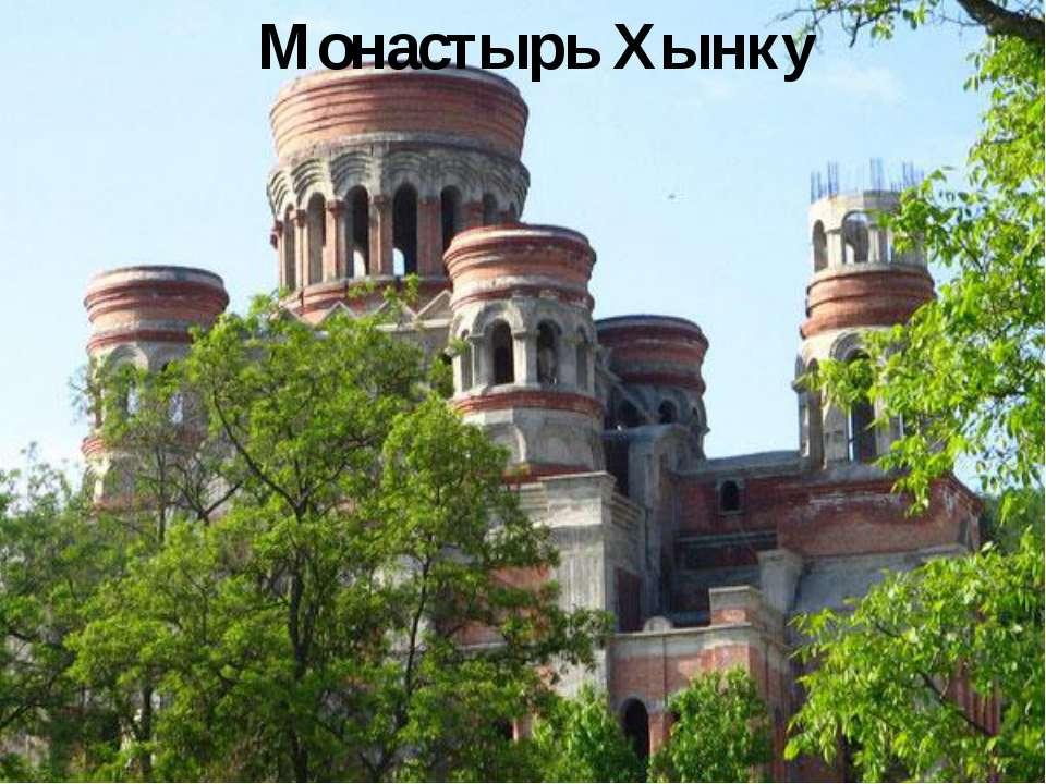 Монастырь Хынку