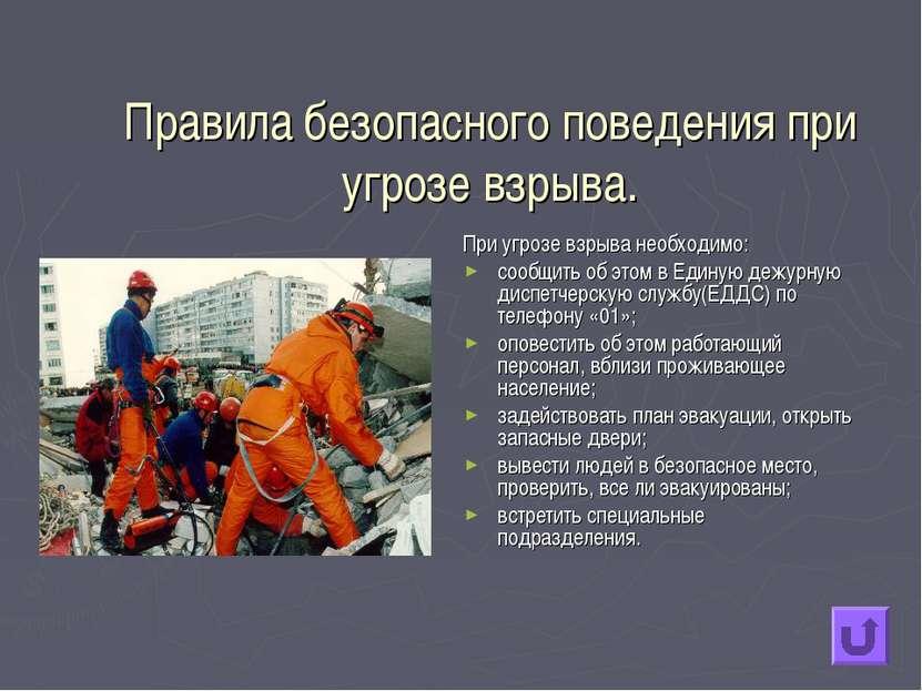 Правила безопасного поведения при угрозе взрыва. При угрозе взрыва необходимо...