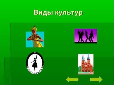 Виды культур