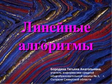 Линейные алгоритмы Бородина Татьяна Анатольевна, учитель информатики средней ...