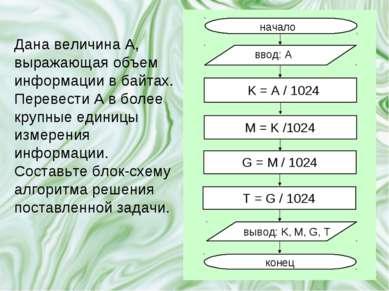 Дана величина A, выражающая объем информации в байтах. Перевести А в более кр...