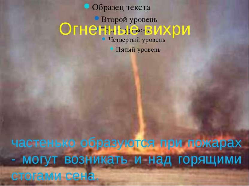 Огненные вихри частенько образуются при пожарах - могут возникать и над горящ...