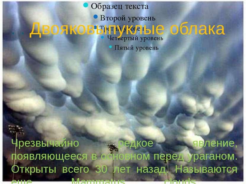. . Двояковыпуклые облака Чрезвычайно редкое явление, появляющееся в основном...
