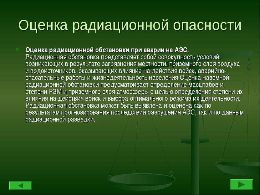 Оценка радиационной опасности Оценка радиационной обстановки при аварии на АЭ...