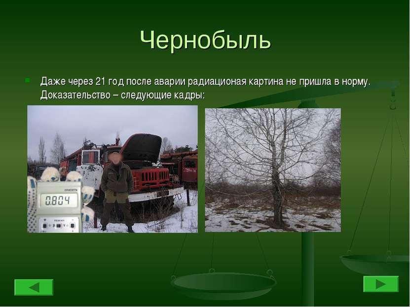 Чернобыль Даже через 21 год после аварии радиационая картина не пришла в норм...