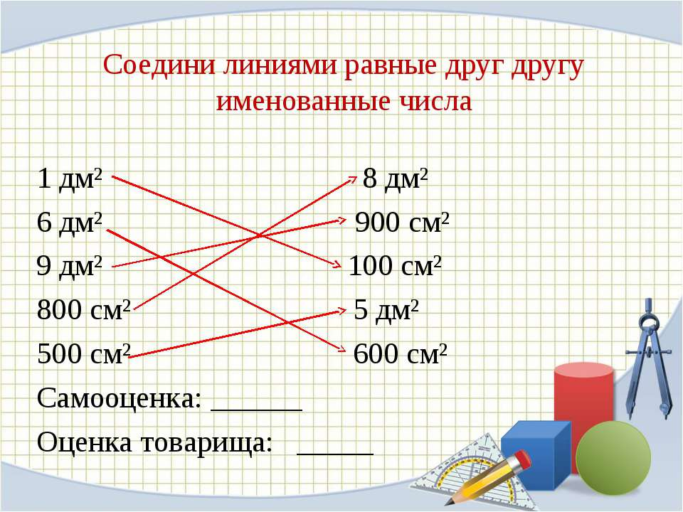 Соедини линиями равные друг другу именованные числа 1 дм² 8 дм² 6 дм² 900 см²...