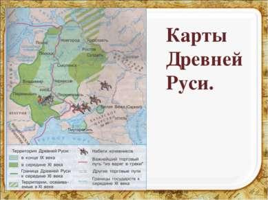 * * Карты Древней Руси.