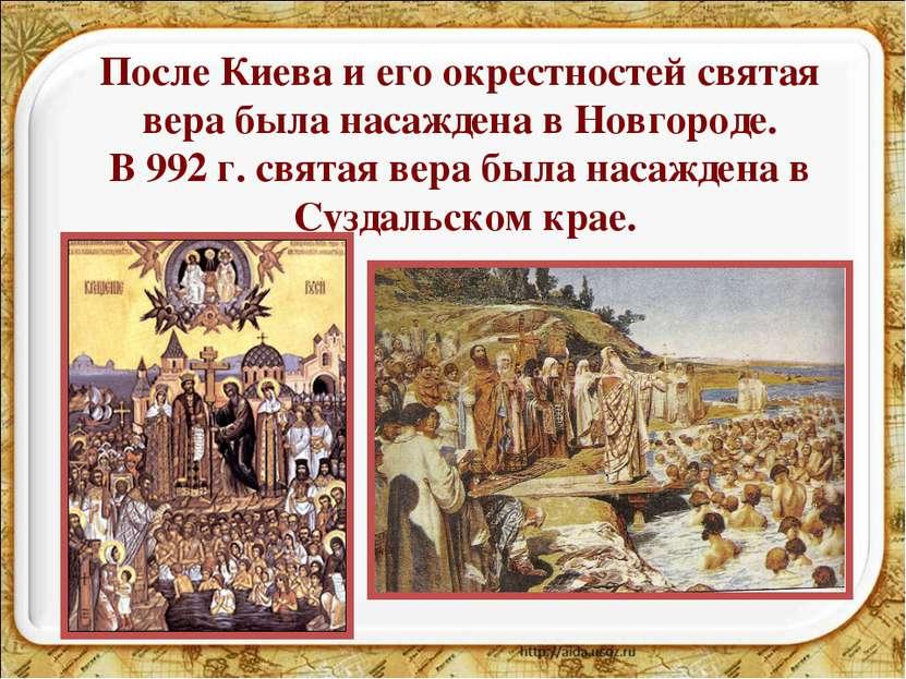После Киева и его окрестностей святая вера была насаждена в Новгороде. В 992 ...