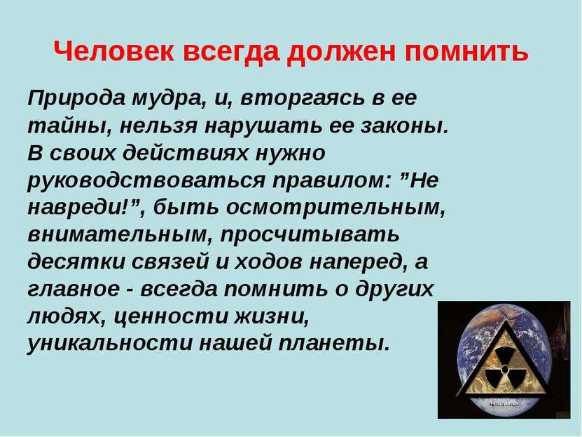 Человек всегда должен помнить Природа мудра, и, вторгаясь в ее тайны, нельзя ...