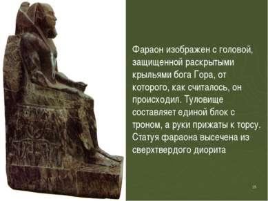 * Фараон изображен с головой, защищенной раскрытыми крыльями бога Гора, от ко...