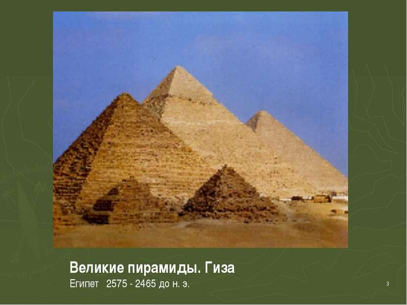* Великие пирамиды. Гиза Египет 2575 - 2465 до н. э.