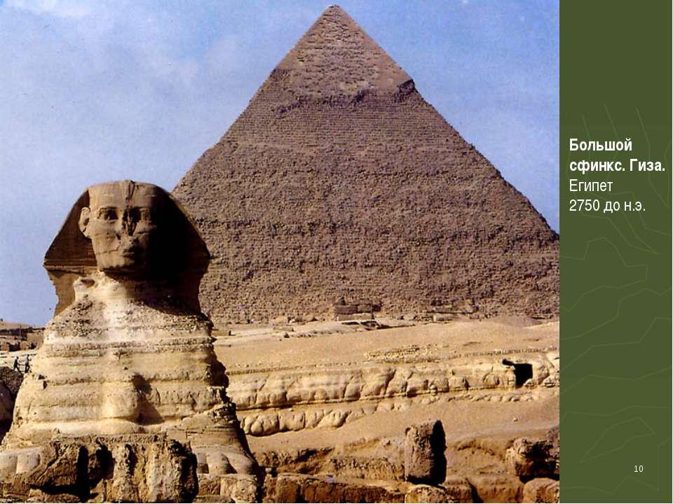 * Большой сфинкс. Гиза. Египет 2750 до н.э.