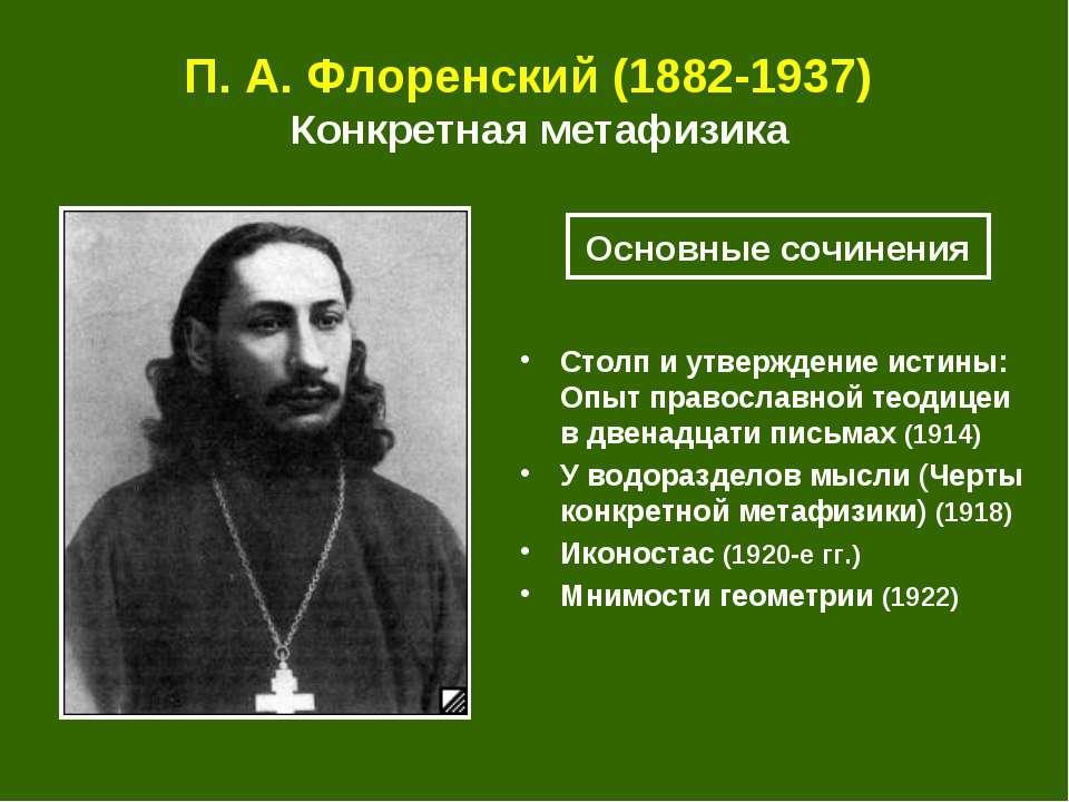П.А.Флоренский (1882-1937) Конкретная метафизика Столп и утверждение истины...