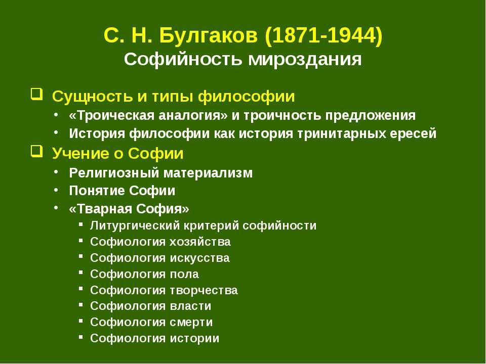С.Н.Булгаков (1871-1944) Софийность мироздания Сущность и типы философии «Т...
