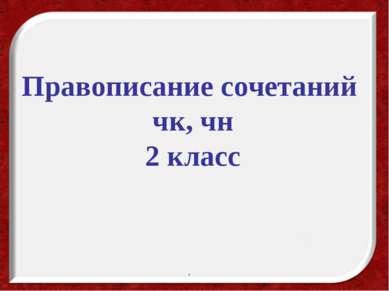 Правописание сочетаний чк, чн 2 класс .