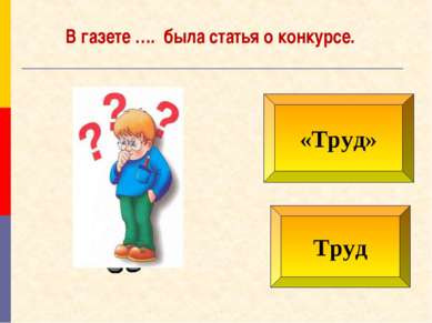 «Труд» Труд В газете …. была статья о конкурсе.