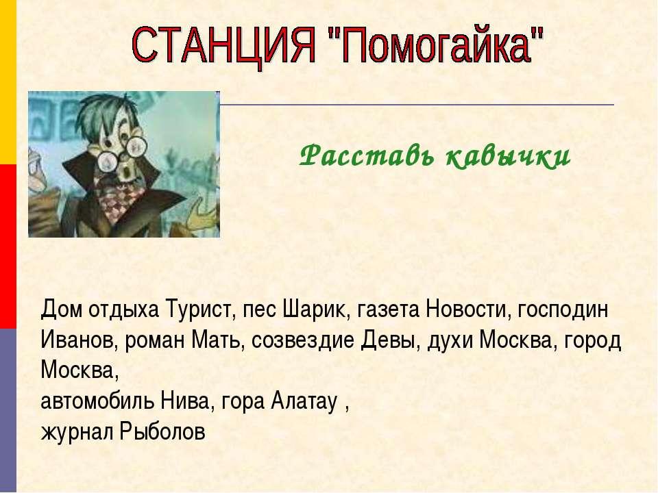 Дом отдыха Турист, пес Шарик, газета Новости, господин Иванов, роман Мать, со...