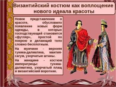 Византийский костюм как воплощение нового идеала красоты Новое представление ...