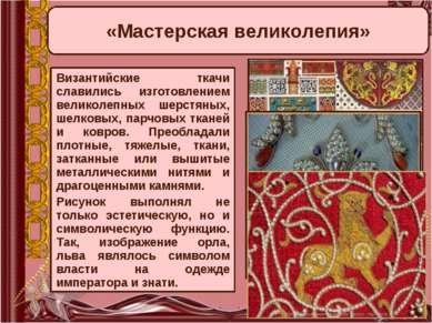 «Мастерская великолепия» Византийские ткачи славились изготовлением великолеп...
