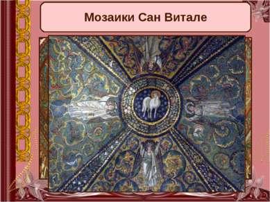 Мозаики Сан Витале