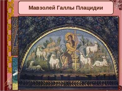Мавзолей Галлы Плацидии Здесь хранятся самые первые из равеннских мозаик, где...