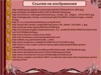 Ссылки на изображения http://waking-up.org/wp-content/uploads/2013/03/parfeno...