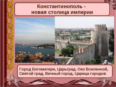 Константинополь - новая столица империи Город Богоматери, Царьград, Око Вселе...
