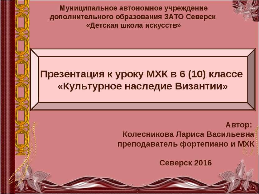 Презентация к уроку МХК в 6 (10) классе «Культурное наследие Византии» Муници...