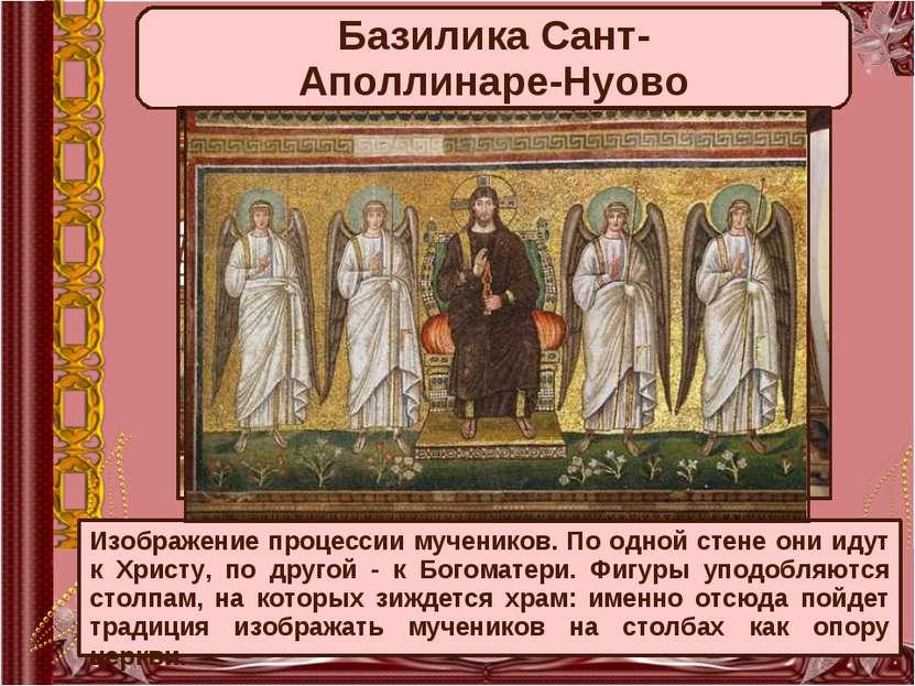 Базилика Сант- Аполлинаре-Нуово Изображение процессии мучеников. По одной сте...