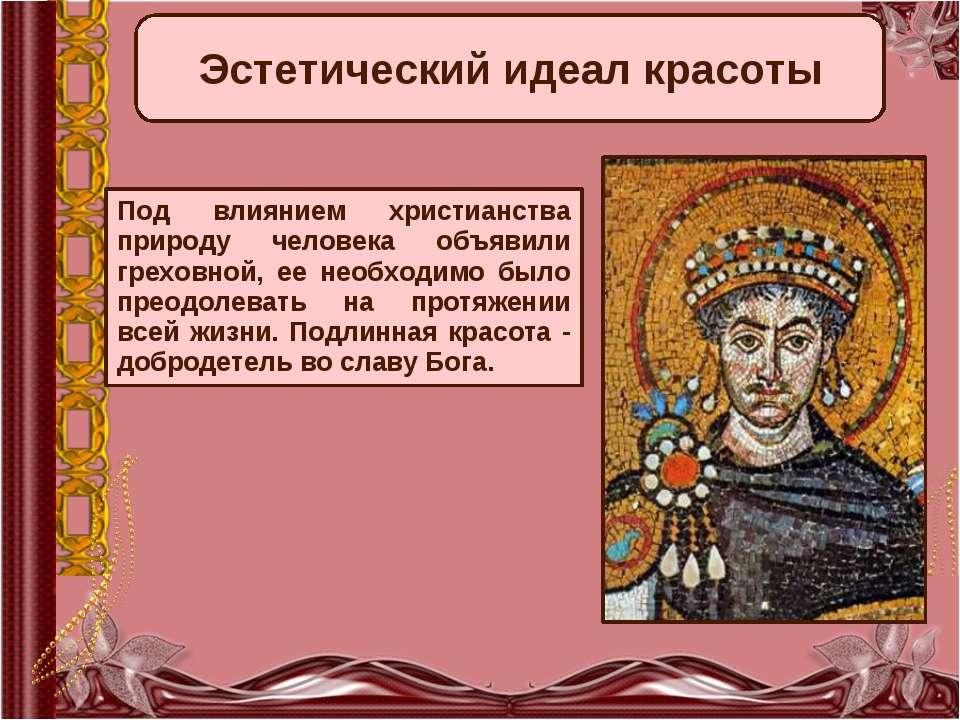 Эстетический идеал красоты Под влиянием христианства природу человека объявил...