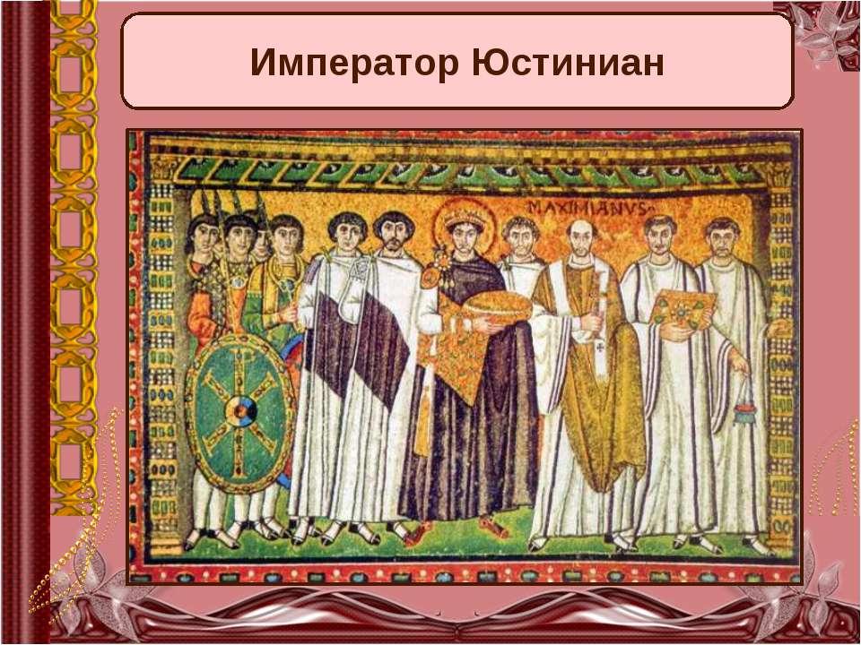 Император Юстиниан