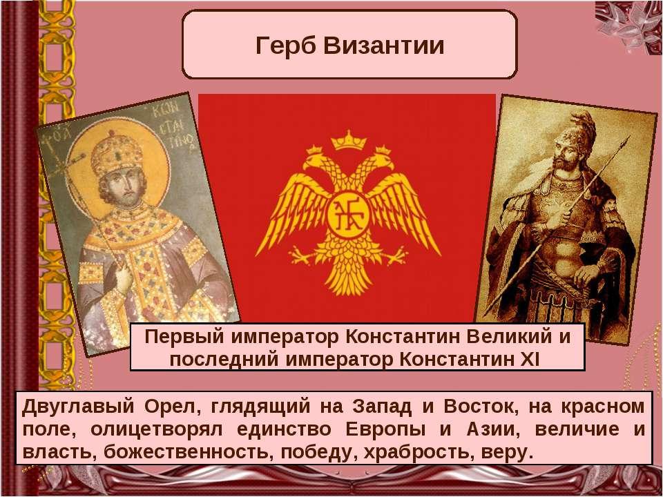 Герб Византии Двуглавый Орел, глядящий на Запад и Восток, на красном поле, ол...