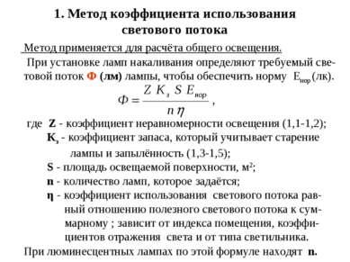 1. Метод коэффициента использования светового потока Метод применяется для ра...