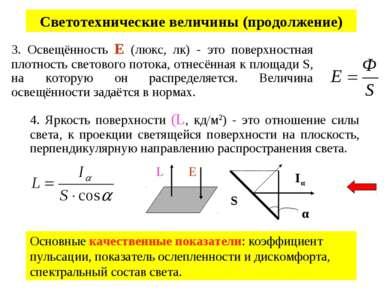 Светотехнические величины (продолжение) 3. Освещённость Е (люкс, лк) - это по...