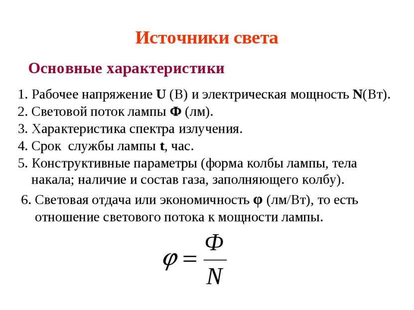 Источники света Основные характеристики 1. Рабочее напряжение U (В) и электри...